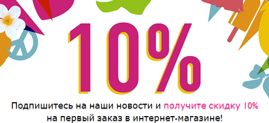 Акции THE BODY SHOP в Пласте